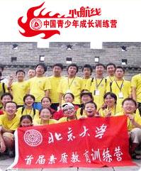 北京大学心航线夏令营