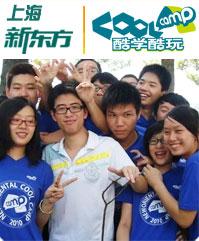 上海新东方酷学酷玩夏令营