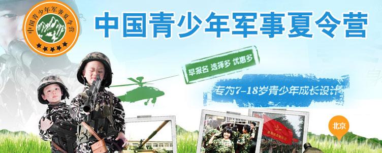 中国青少年军事夏令营-中小学军事夏令营!