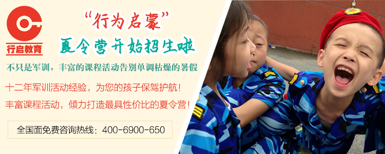 上海行启教育夏令营