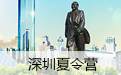 深圳夏令营
